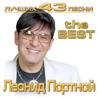 Леонид Портной - Междуречье