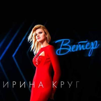 Ирина Круг - Ветер