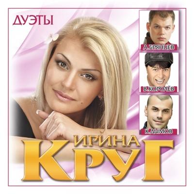 Леонид Телешев - Дуэты