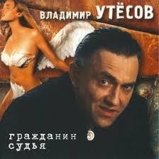 Владимир Утесов - Гражданин Судья