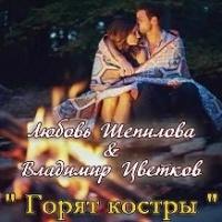 Любовь Шепилова - Горят Костры