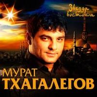 Мурат Тхагалегов - Плакала Берёза