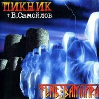 Пикник - Тень Вампира (feat. В. Самойлов)