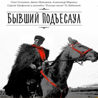 Олег Газманов - Бывший Подъесаул
