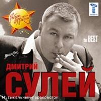 Дмитрий Сулей - Двойка