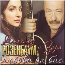 Александр Розенбаум - Любовь На Бис