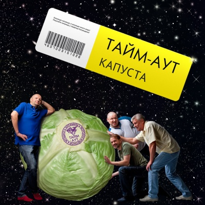 Тайм-Аут - Капуста