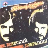 Михаил Боярский - Большая Медведица