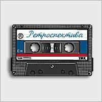 Сергей Минаев - Ретроспектива