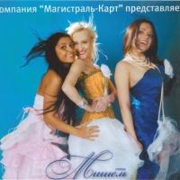 Мишель - Диско-80 (Ural Dance Mix)