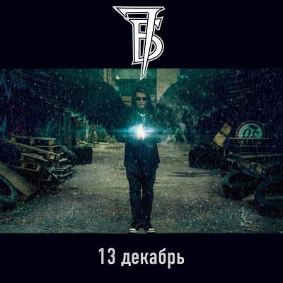 7Б - 13 Декабрь