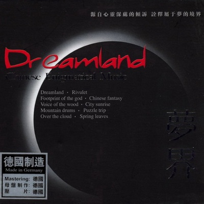 CHINESE ENIGMATICAL MUSIC - Dreamland