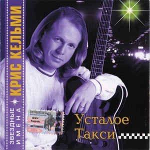 Крис Кельми - Усталое Такси