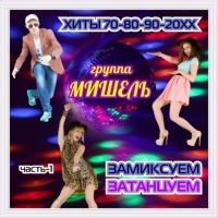 Мишель - Замиксуем-Затанцуем (Remix)