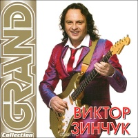 Виктор Зинчук - Grand Collection