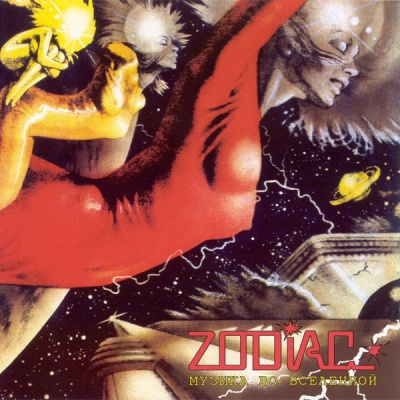 Zodiac - Music in the Universe