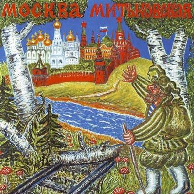 Чиж и Co - Москва Митьковская