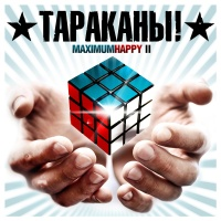 Тараканы! - MaximumHappy II