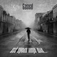 Casual - Всё время люди шли...