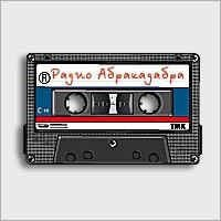 Сергей Минаев - Радио Абракадабра