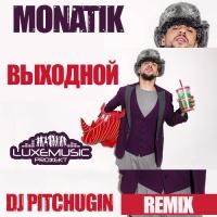 Выходной (DJ Pitchugin Remix)
