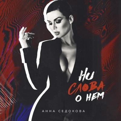 Анна Седокова - Ни слова о нём