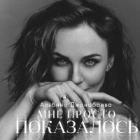 Альбина Джанабаева - Мне просто показалось