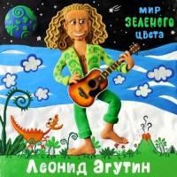 Леонид Агутин - Мир Зелёного Цвета