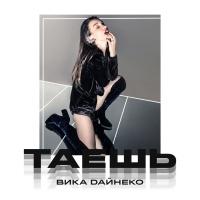 Виктория Дайнеко - Таешь