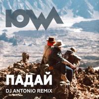 - Падай (DJ Antonio Remix)
