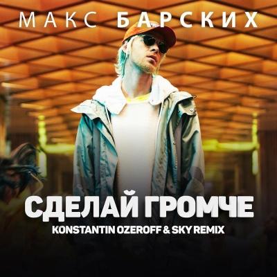 Макс Барских - Сделай Громче (Konstantin Ozeroff & Sky Remix)