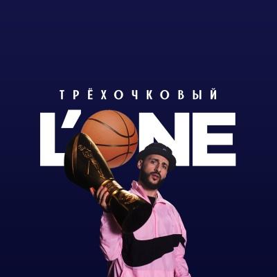 L'One - Трехочковый