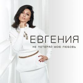 Евгения - Не Потеряй Мою Любовь
