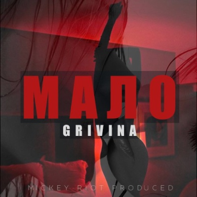 Grivina - Мало