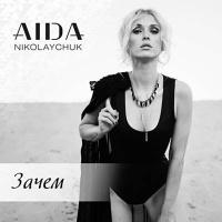 Аида Николайчук - Зачем