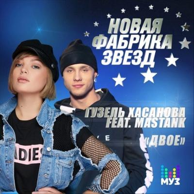 Гузель Хасанова - Двое