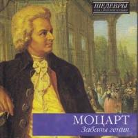 Вольфганг Моцарт - Забавы Гения