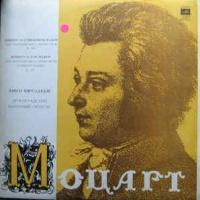 Вольфганг Моцарт - Concertos No. 22 And 28 For Piano And Orchestra