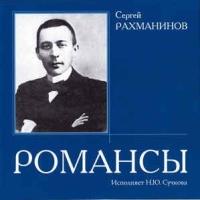 Сергей Рахманинов - Романсы