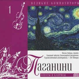 Никколо Паганини - F.Gragnani, N.Paganini & M.Giuliani