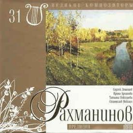 Сергей Рахманинов - Прелюдия
