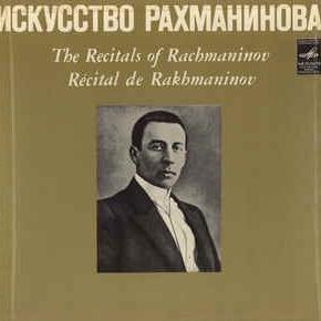 Сергей Рахманинов - Искусство Рахманинова - The Recitals Of Rachmaninov - Récital De Rakhmaninov