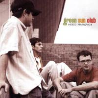 Green Sun Club - Остров
