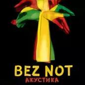 Bez.Not - Налегке