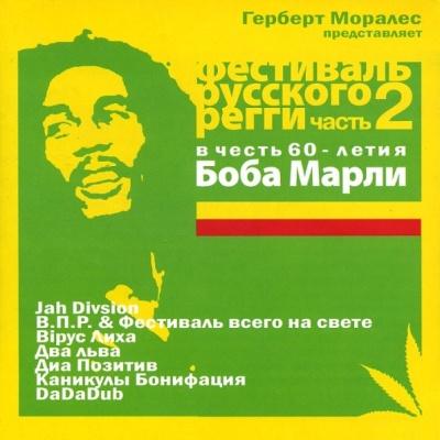 Jah Noise System - Фестиваль Русского Регги Часть 2 - В Честь 60-летия Боба Марли