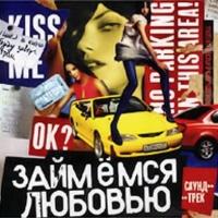 Мангол - Займёмся любовью (2002, Soundtrack)