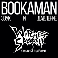 Bookaman - Ваши Лица