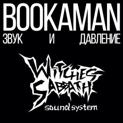 Bookaman - Нету
