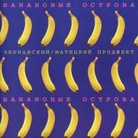 Весёлые Ребята - Банановые Острова