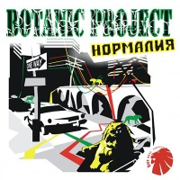 Botanic Project - Эфиопия
